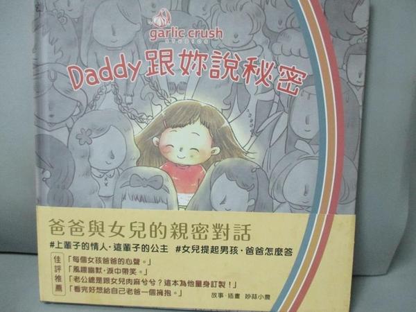 【書寶二手書T5/少年童書_ZIE】Daddy跟妳說秘密_妙蒜小農