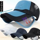 夏季男帽防曬太陽帽子男士遮陽帽加大帽檐網眼透氣棒球帽女鴨舌帽 名購居家