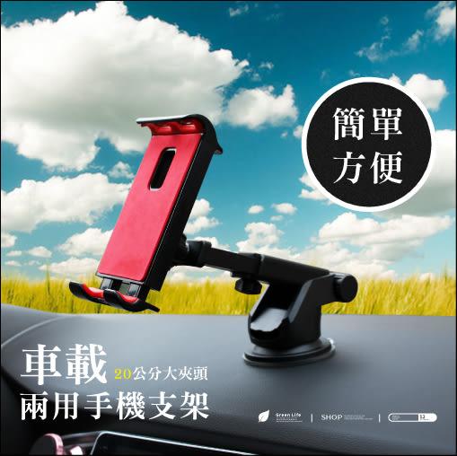 【車載】長桿儀表板 / 擋風玻璃兩用吸盤式手機支架 20公分大夾頭 可水洗使用 伸縮桿 穩固
