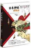 日本神妖博物誌【城邦讀書花園】