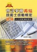 (二手書)會計事務丙級技術士技能檢定術科(人工記帳)筆試實作(三十二版)