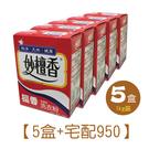 【妙檀香5盒+宅配運送】妙檀香超濃縮洗衣...