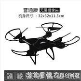 超長續航無人機航拍智慧定高充電遙控飛機高清專業四軸飛行器玩具 NMS漾美眉韓衣