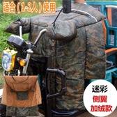 電動車擋風被防寒保暖電車防雨棉被手套三輪車摩托車冬季風寒