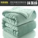寢居小毛毯 羊羔絨毛毯小被子加厚保暖午睡蓋腿沙發墊雙層法蘭絨毯子床單【快速出貨八折搶購】