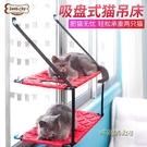 貓吊床掛窩吸盤式掛式夏季可拆洗雙層日式嗮太陽窗台玻璃寵物用品MBS「時尚彩紅屋」