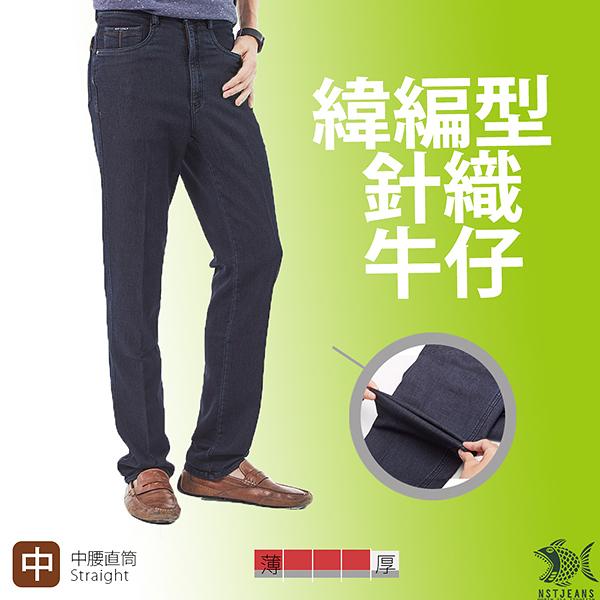 【NST Jeans】穿得帥何須靠顏質 重磅加厚彈性牛仔男褲(中腰直筒) 395(66607)