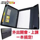 訂價300元  筆記型多功能經理夾 風琴夾+筆記本 環保無毒材質 F7000 HFPWP