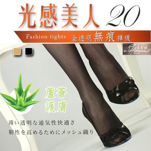 光感美人20 全透明無痕褲襪 蘆薈護膚 台灣製 夏莉娜
