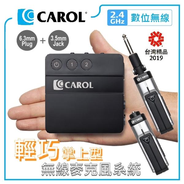 【CAROL】掌上型2.4G數位無線麥克風系統 DW-26 C+I (支援電容式麥克風、電子樂器)