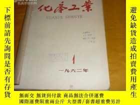 二手書博民逛書店化學工業罕見1962.1-12Y3121 出版1962