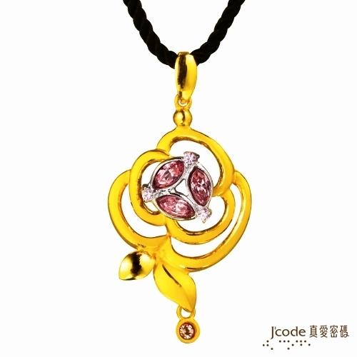 J'code真愛密碼 玫瑰花語 純金+純銀墜飾 送項鍊
