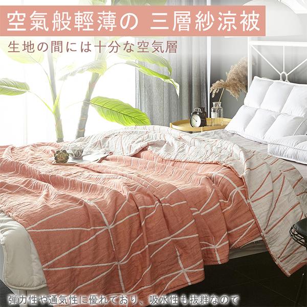 色織無印三層紗涼感被 / 冷氣毯 / 空氣毯/超大尺寸掛蓋毯 (200x230cm)  幾何亮橙