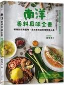 南洋香料風味全書 酸辣甜經典重現,道地東南亞料理熱情上桌【城邦讀書花園】