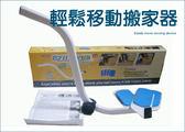 ♚MY COLOR♚輕鬆移動搬家器 墊子 沙發 家具 櫥櫃 清潔 起重器 滑托板 海綿 省力 重物【W47】