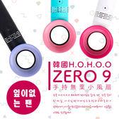 韓國 ZERO 9 手持 無葉 風扇 USB 兒童安全 無扇葉 無葉片 小風扇 迷你風扇