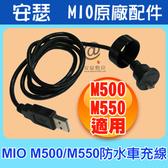 MIO M500 / M550 / M555 / M560 防水車充線 原廠 另 SBK S1 MIO M550 M500 M560 M555 C335 688D
