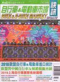 自行車市場快訊 7月號/2019 第186期