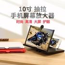 屏幕放大器 網課手機屏幕放大器創意抽拉式3d高清護眼放大鏡學生拉伸桌面支架 有緣生活館