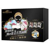Sexylook 瞬效補水經典黑面膜禮盒(16入)【小三美日】
