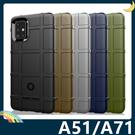 三星 Galaxy A51 A71 5G 護盾保護套 軟殼 鎧甲盾牌 氣囊防摔 三防全包款 矽膠套 手機套 手機殼
