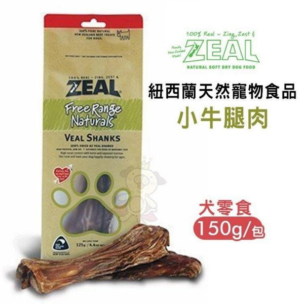 *GOLD*岦歐ZEAL紐西蘭天然寵物食品《小牛腿肉》150g 狗零食