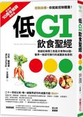 低GI飲食聖經:首創紅綠燈三色區分食物GI值,醫界一致認可推行的減重飲食原則【10...