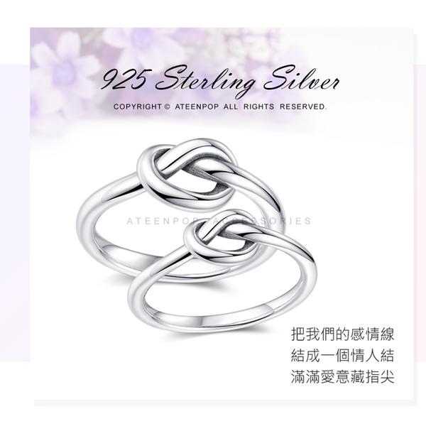 情侶對戒 ATeenPOP 925純銀戒指 深情結緣 單個價格 情人節禮物