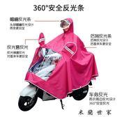 雨衣電瓶動自行車摩托車戶外騎行