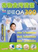 (二手書)衣物去污清潔QA300