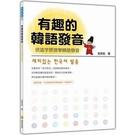 有趣的韓語發音(依造字原理學韓語發音)(隨書附贈作者