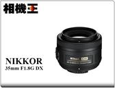 ★相機王★Nikon AF-S DX NIKKOR 35mm F1.8 G 平行輸入