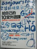 【書寶二手書T1/語言學習_GQB】給自己的10堂外語課_褚士瑩