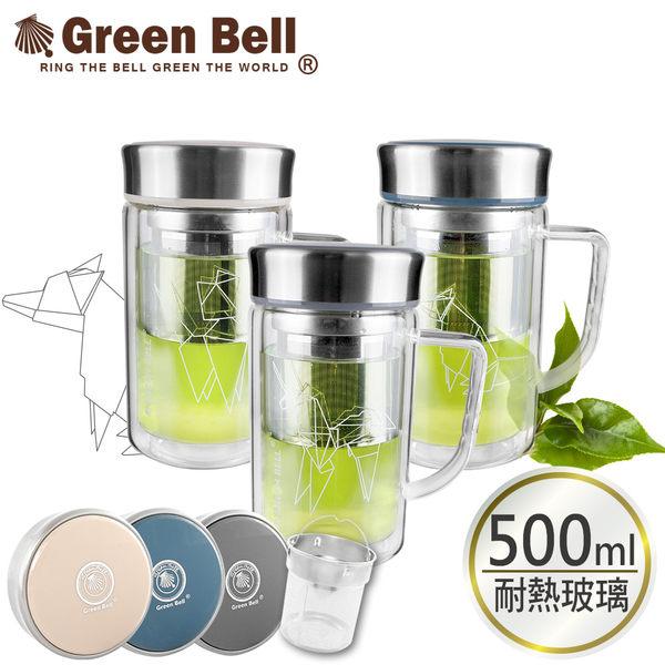 GREEN BELL綠貝 星幻雙層玻璃泡茶杯500ml 辦公杯 耐熱玻璃 梅森瓶