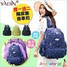 【NG特惠商品】後背包媽媽包-YABIN台灣總代理多夾層大容量包-JoyBaby
