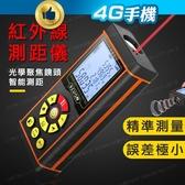 40 米電池款紅外線測距儀電子測距儀紅外線測距儀雷射測距儀雷射尺電子尺室內 【4G 手機】