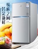 節能小型兩門冰箱家用宿舍租房二人世界三門迷你冷藏冷凍YYJ   青山小鋪