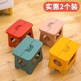 簡易塑料摺疊凳子家用椅子成人火車馬扎摺疊小板凳戶外便攜釣魚凳  ATF  618促銷