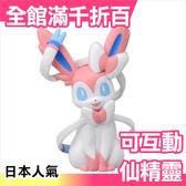 日本 Takara Tomy 會說話的仙精靈模型 仙子伊布 寶可夢 神奇寶貝 pokemon【小福部屋】