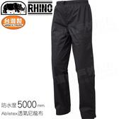 Rhino犀牛牌 PI-825 Sherpa雪巴防水透氣雨褲 防水褲/登山透氣褲 透氣雨衣/好洗 附收納袋