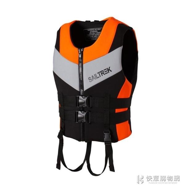 SAILTREK浮力香港進口救生衣 浮力背心 摩托艇防撞釣魚救生背心  快意購物網