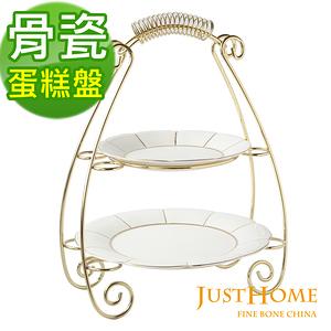 Just Home費加洛高級骨瓷螺紋雙層蛋糕平盤附架