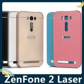 ASUS ZenFone 2 Laser 5吋 金屬邊框+PC背板保護套 二合一推拉款 超薄輕便 耐用不掉色 手機套 手機殼