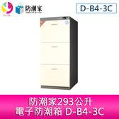 分期零利率 防潮家293公升電子防潮箱 D-B4-3C