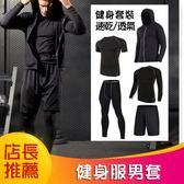 年末鉅惠 健身服男套裝跑步運動速干訓練緊身衣褲健身房籃球夏季透氣壓縮衣