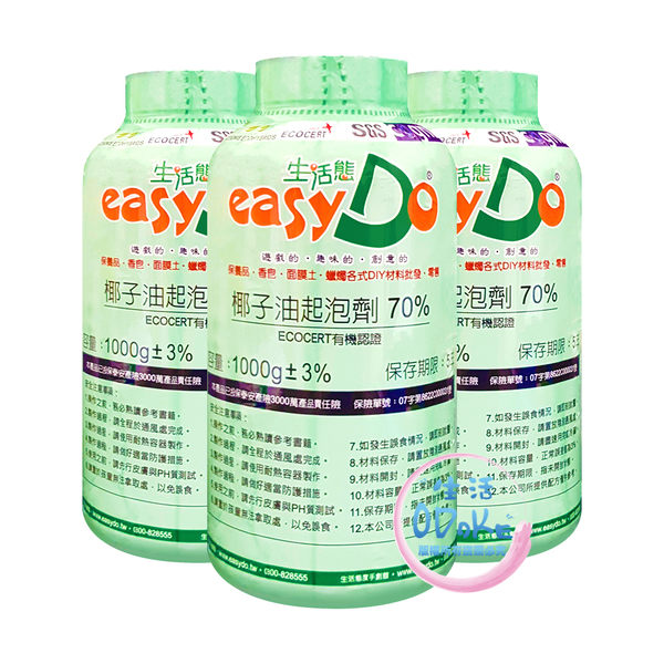 生活態DO 椰子油起泡劑 (單瓶) 發泡劑 清潔劑 洗碗精 1000cc 70% (有機認證)SGS【生活ODOKE】