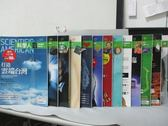 【書寶二手書T4/雜誌期刊_QFE】科學人_88~100期間_共13本合售_打造雲端台灣等