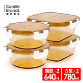【美國康寧】琥珀色玻璃保鮮盒4件組(CA0404)