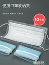 口罩收納盒 口罩收納盒10個裝儲物盒折疊收納夾便攜式外出口袋儲存透明整理盒 韓菲兒