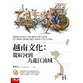 越南文化(從紅河到九龍江流域)